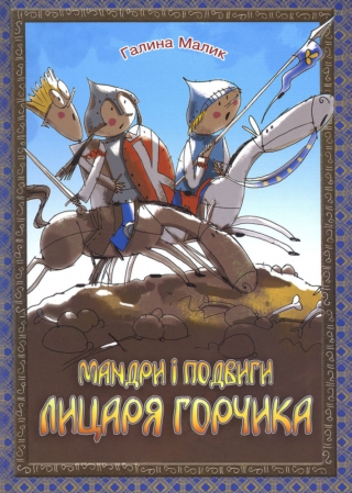 Мандри і пригоди лицаря Горчика