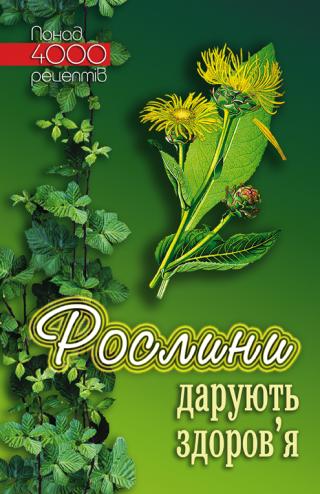 Рослини дарують здоров'я
