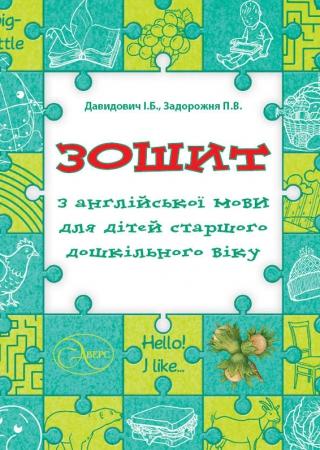 Зошит з англійської мови для дітей старшого дошкільного віку