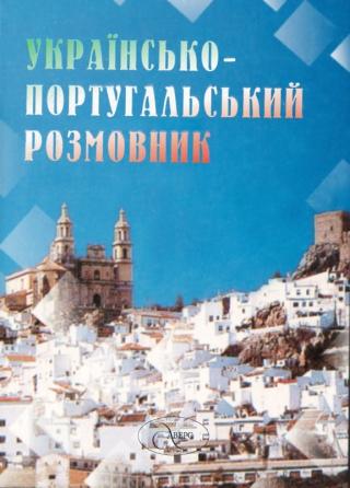 Українсько-португальський розмовник