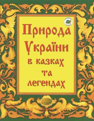 Природа України в казках та легендах