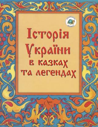 Історія України в казках та легендах