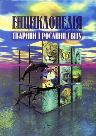 Енциклопедія: Тварини і рослини світу