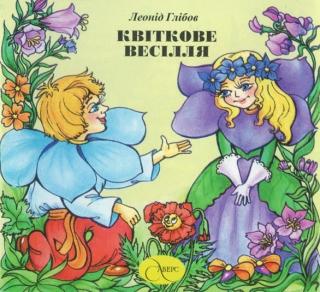 Квіткове весілля