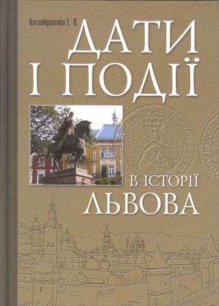 Дати і події в історії Львова