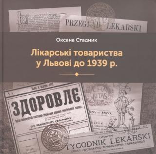 Лікарські товариства у Львові до 1939 року