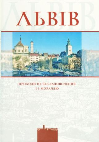 Львів: проходи не без задоволення і з мораллю (путівник)
