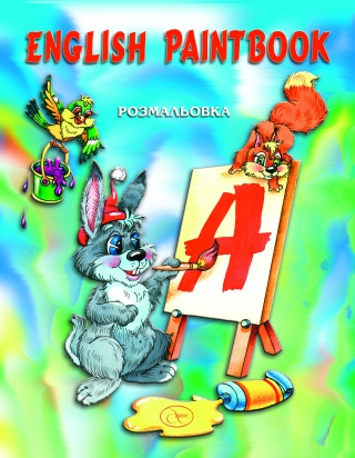English paint book