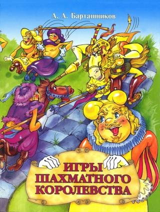 Ігри шахового королівства