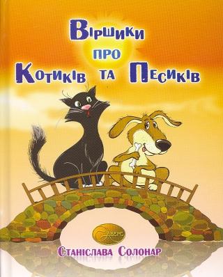 Віршики про котиків та песиків